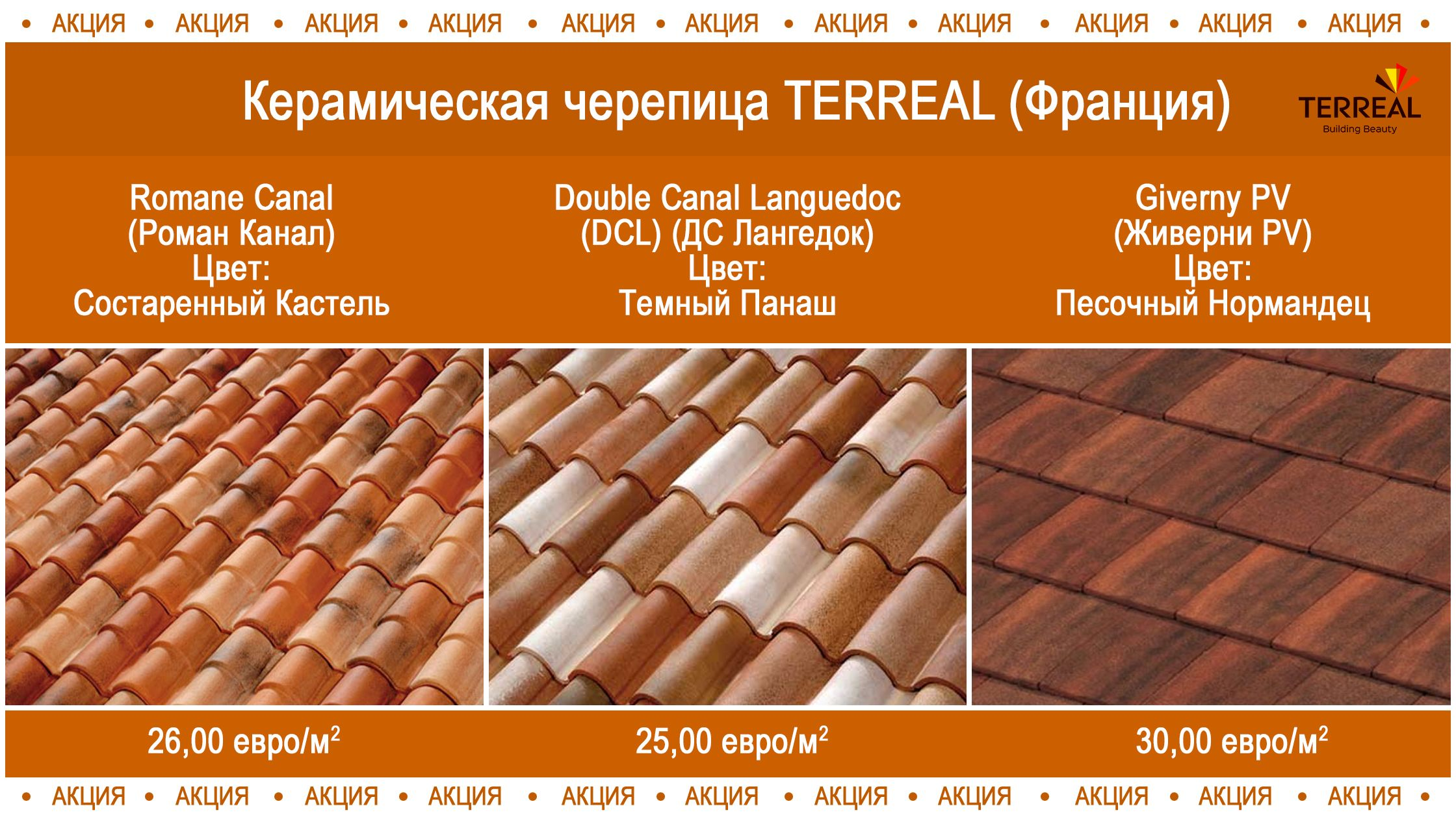 Акционные модели черепицы Terreal